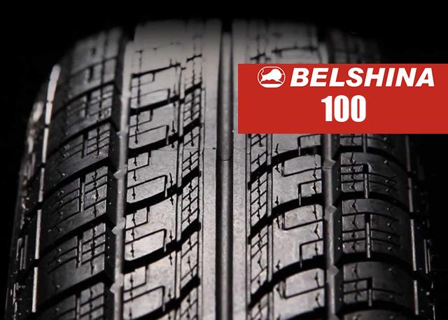 Резина Белшина Бел-100