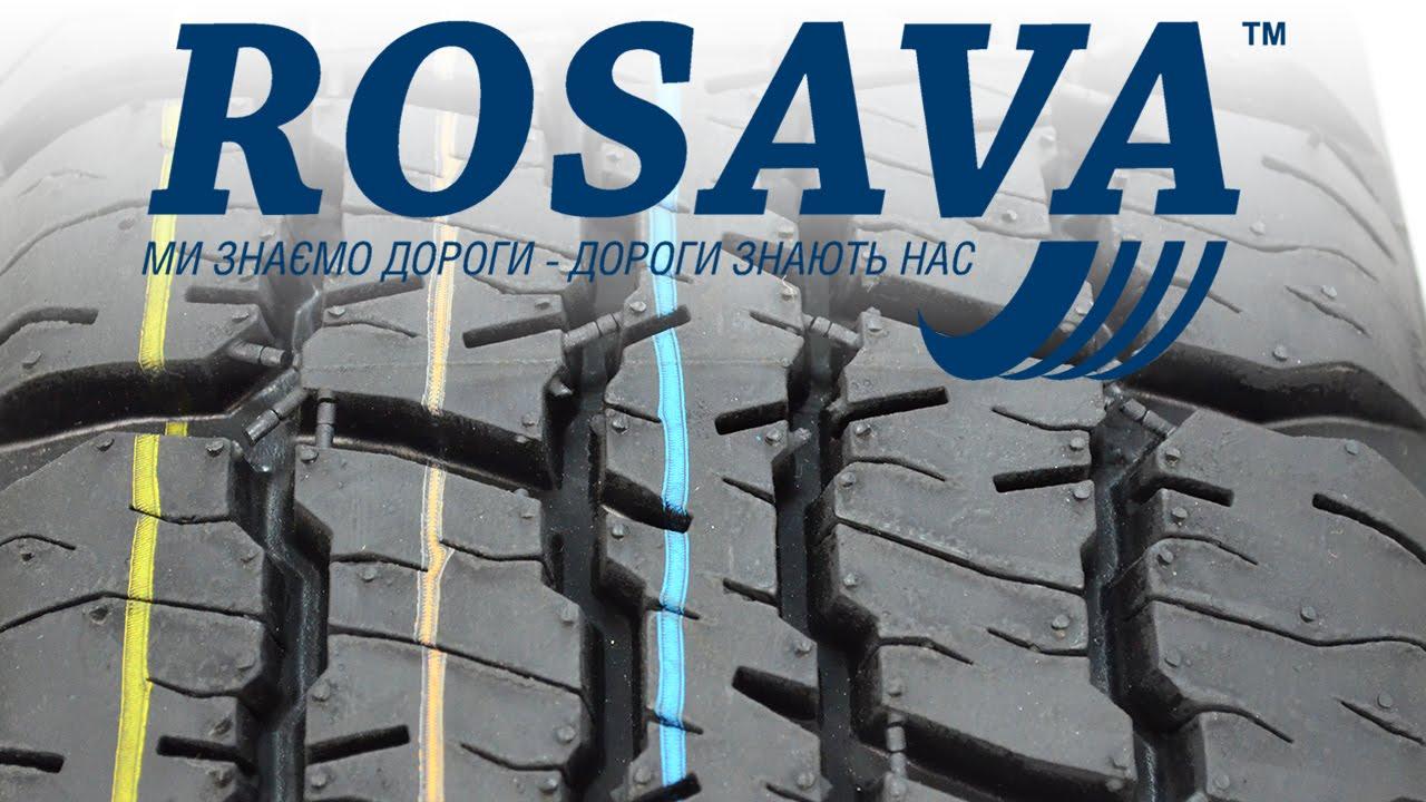Резина Rosava БЦ-16