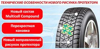 Характеристики протектора Bridgestone Blizzak DM V2