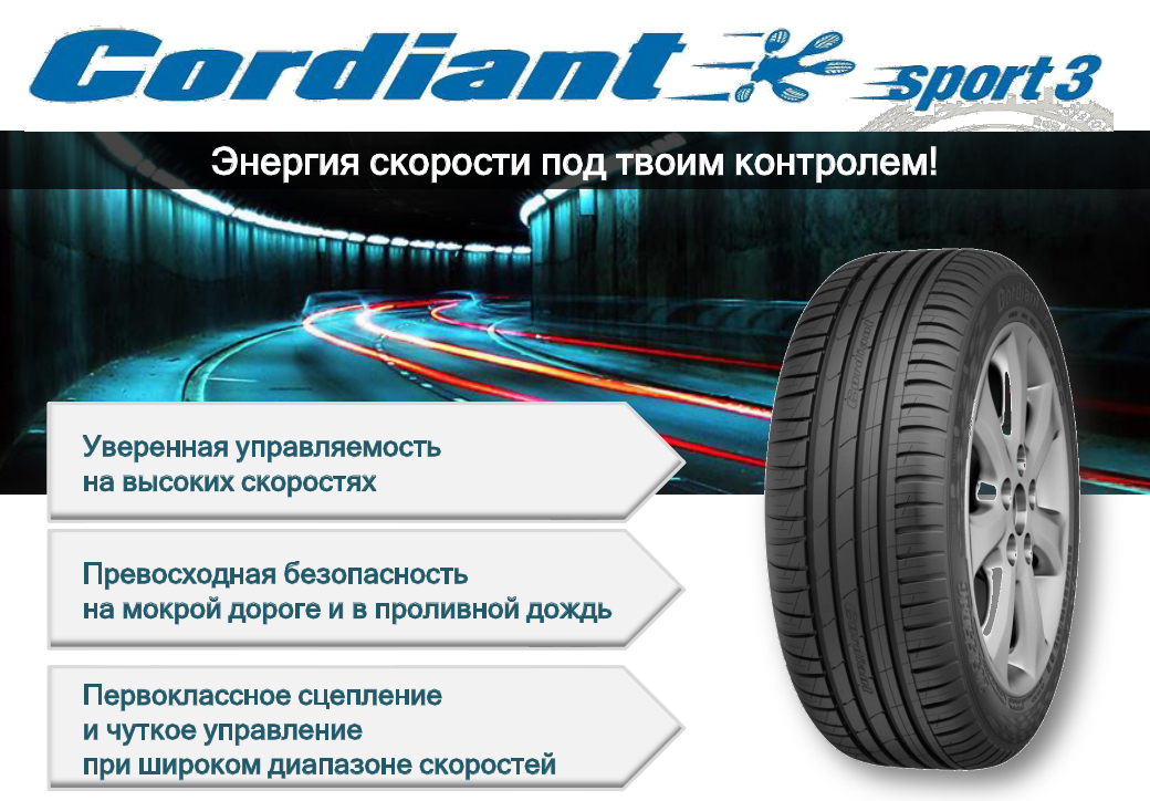 Протектор резины Cordiant Sport 3