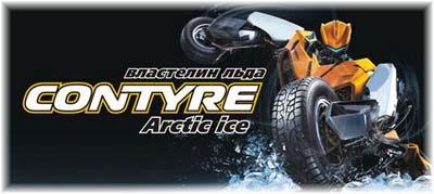 Contyre Arctic Ice