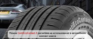 Резина Continental ContiEcoContact 3