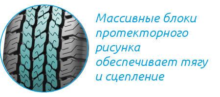Шина Belshina Bel-295 Astarta SUV