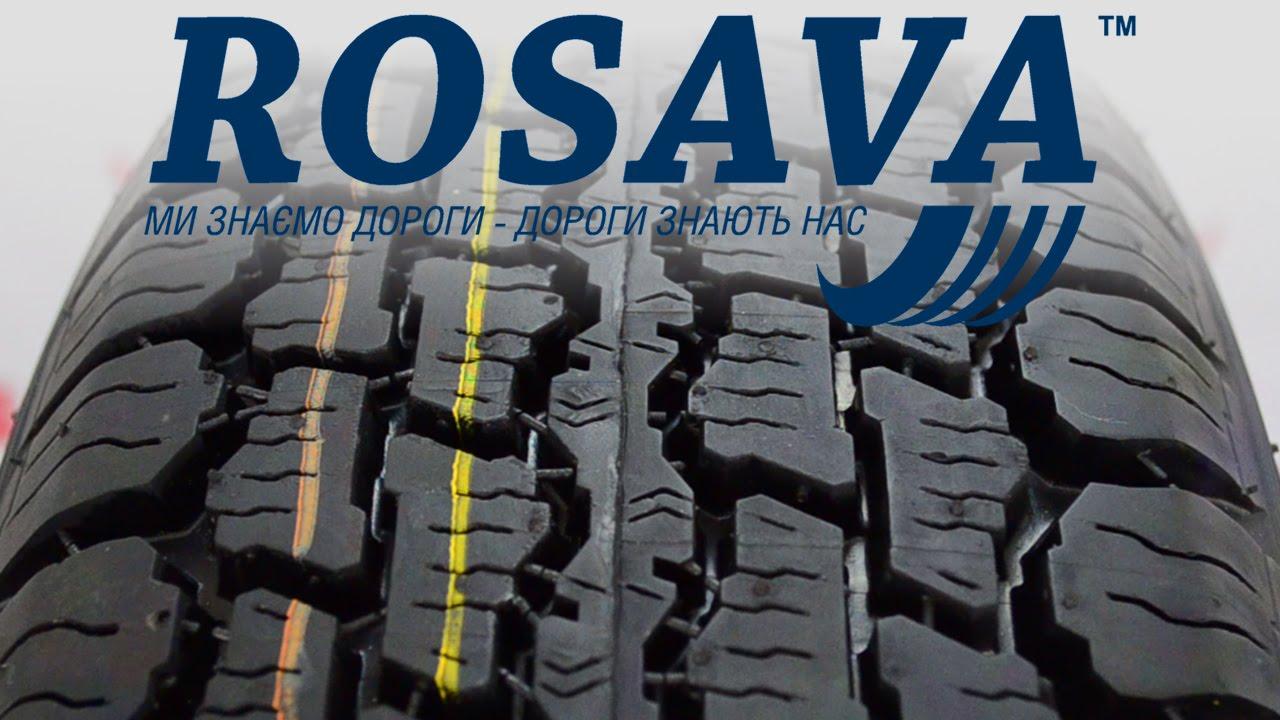 Резина Росава БЦ-1