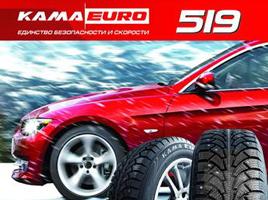 Кама Евро 519