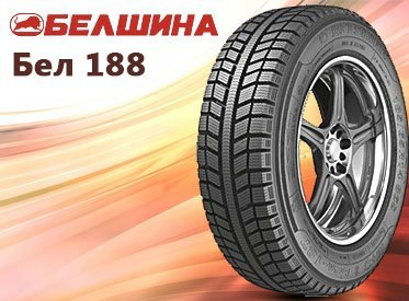 Резина Belshina Bel-188