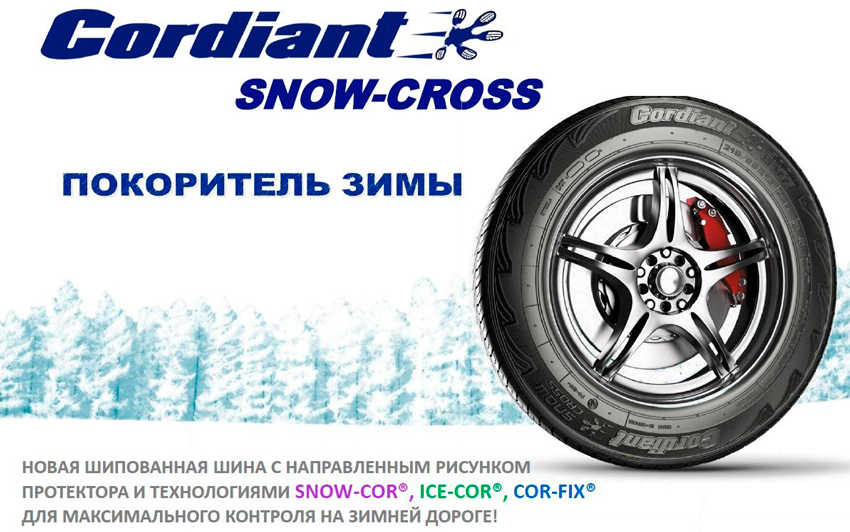 Автошины Cordiant Snow Cross