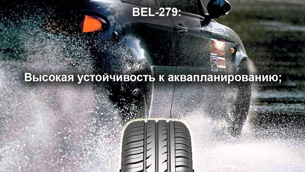 Резина Белшина Бел-279 Artmotion