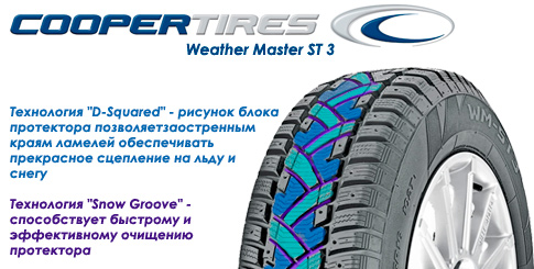 Автошины Cooper WeatherMaster S/T3