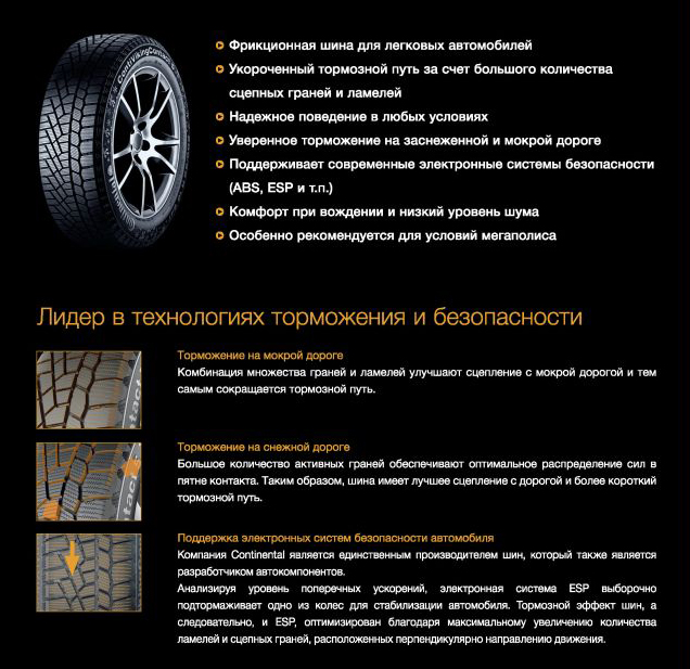 Зимние автошины Continental Conti Viking Contact 5