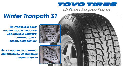 Резина Toyo Tranpath S1 (TAS1)