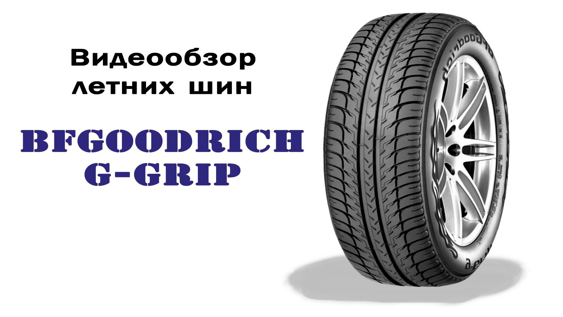 Шины BFGoodrich G-Grip