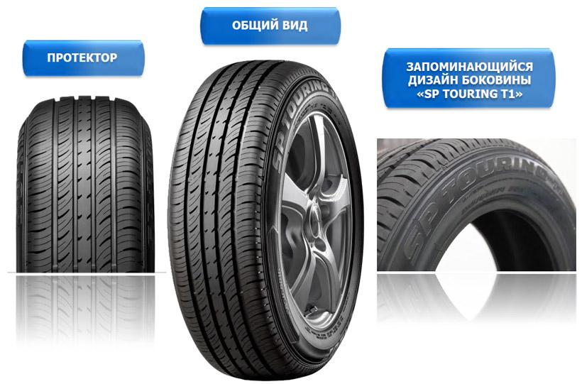 Резина Dunlop SP Touring T1